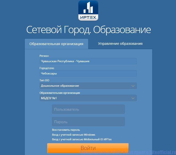 Вход в netcitycheb ru электронный дневник