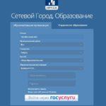 Электронный дневник Озёрск- электронное образование Челябинской области