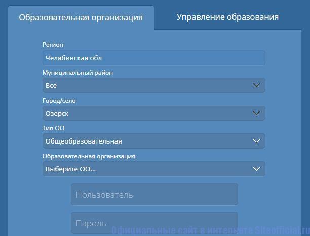Электронный дневник Озёрск - Образовательная организация