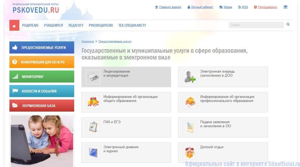 Госуслуги регионального образовательного портала Псковской области