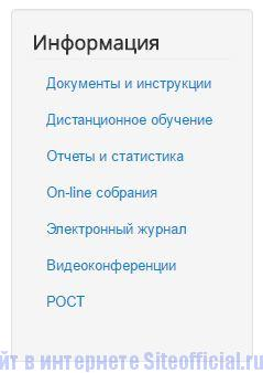Сетевой город Чебоксары - Информация
