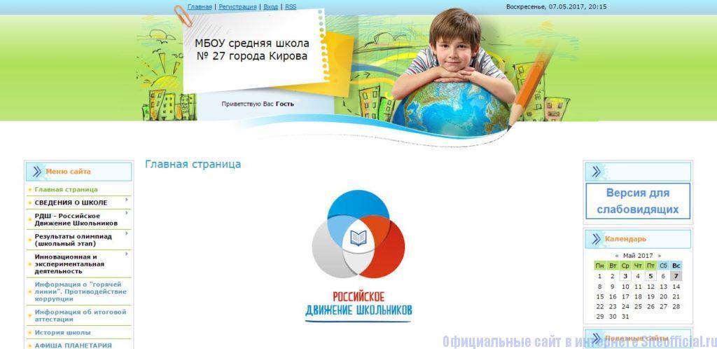 Главная страница официального сайта школа 27 Киров