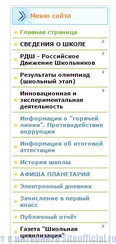 Меню сайта школа 27 Киров