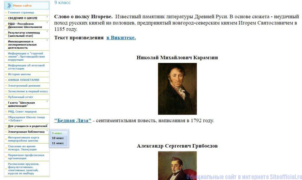 Электронная библиотека школа 27 Киров