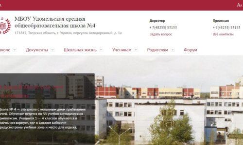 Главная страница официального сайта школы 4 Удомля