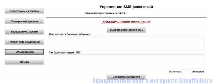 Управление смс-рассылкой