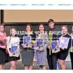 Лицей Вятские Поляны электронный дневник онлайн — электронное образование Кировской области