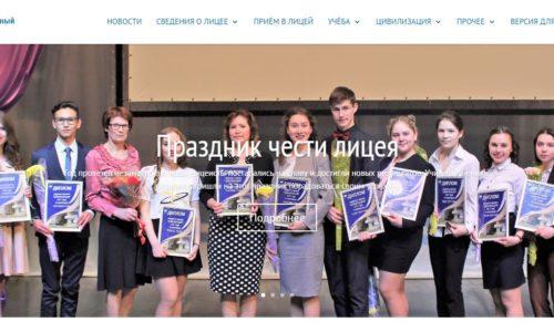 Официальный сайт лицея Вятские Поляны