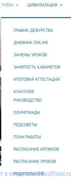 """Вкладка """"Учёба"""""""