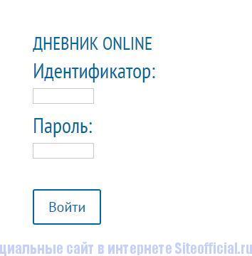 Вход в электронный дневник онлайн