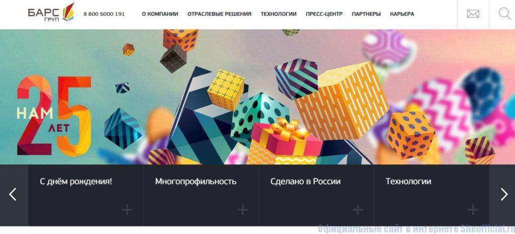 Официальный сайт БАРС Груп