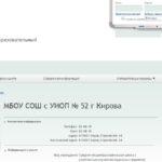 Электронный дневник 52 школа Киров — электронное образование Кировской области