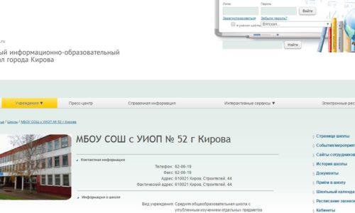 Официальный сайт 52 школы города Киров