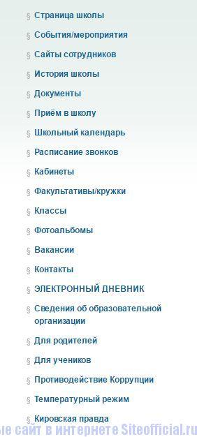 Вкладки на официальном сайте 52 школы Киров