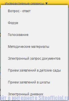 Интерактивные сервисы на официальном сайте 52 школы Киров