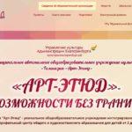 Арт Этюд электронный дневник — электронное образование гимназии Арт Этюд города Екатеринбург