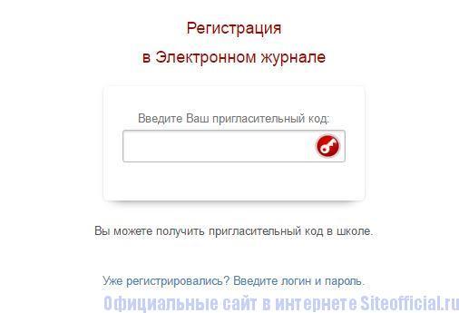 Регистрация в электронном журнале - Ввести пригласительный код