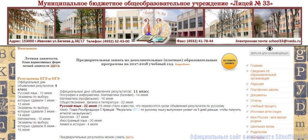 Официальный сайт лицей 33 Иваново