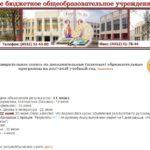 Электронный дневник лицей 33 Иваново — электронное образование Ивановской области