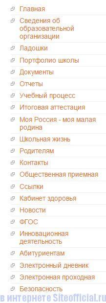 Вкладки на официальном сайте лицей 33 Иваново