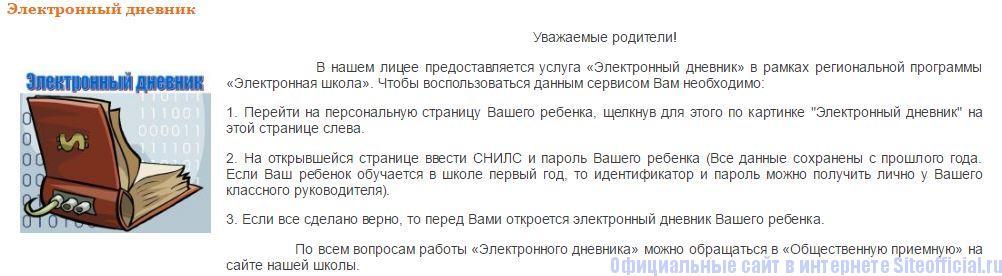 Электронный дневник лицей 33 Иваново
