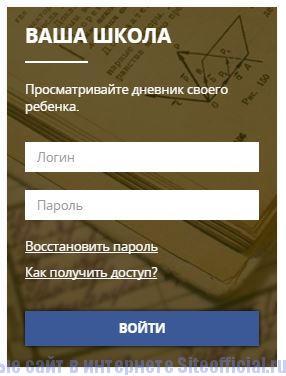 Мосдневник - Ваша школа