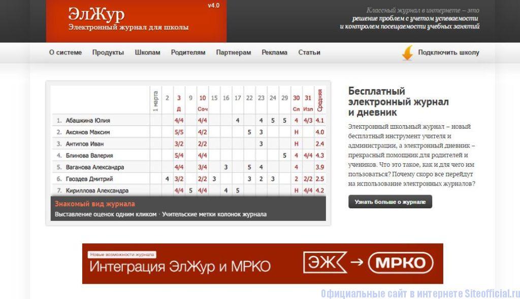 АИС Электронный журнал
