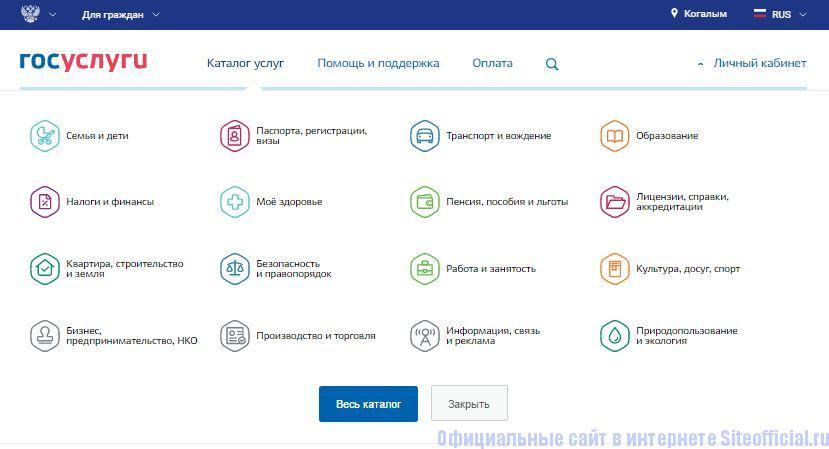 Единый портал государственных и муниципальных услуг - Каталог услуг