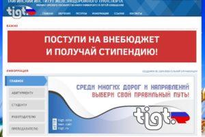 Официальный сайт ТИЖТ