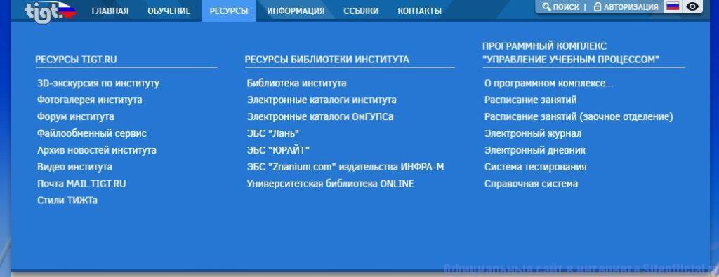 """Вкладка """"Ресурсы"""" - Электронный дневник"""