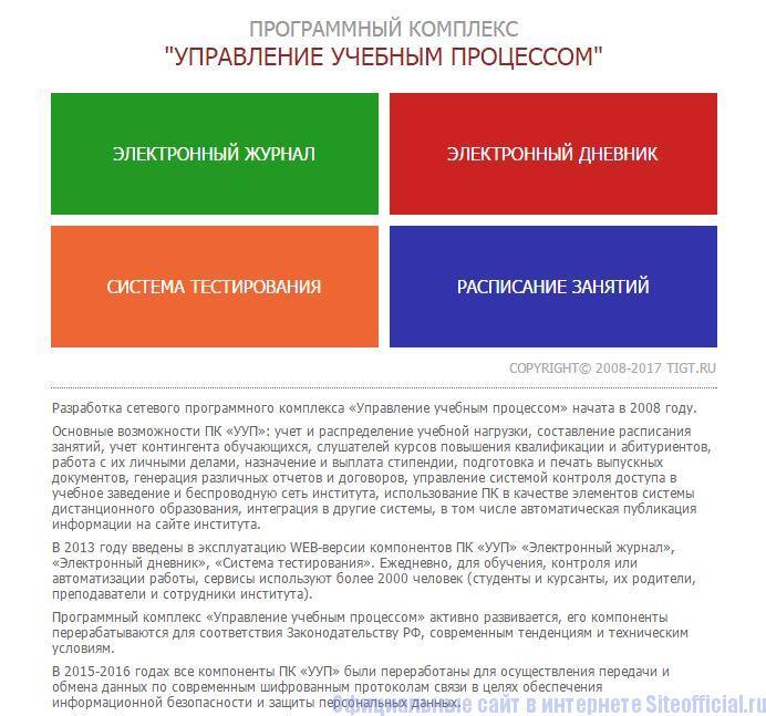 """Программный комплекс ТИЖТ """"Управление учебным процессом"""""""