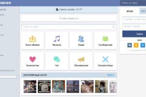 Социальная сеть Spaces