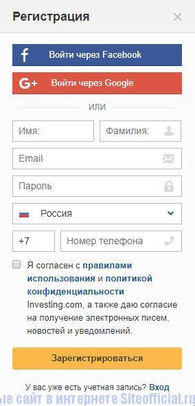 Регистрация на Инвестинг.ком