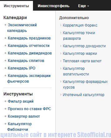 Инструменты на Инвестинг.ком