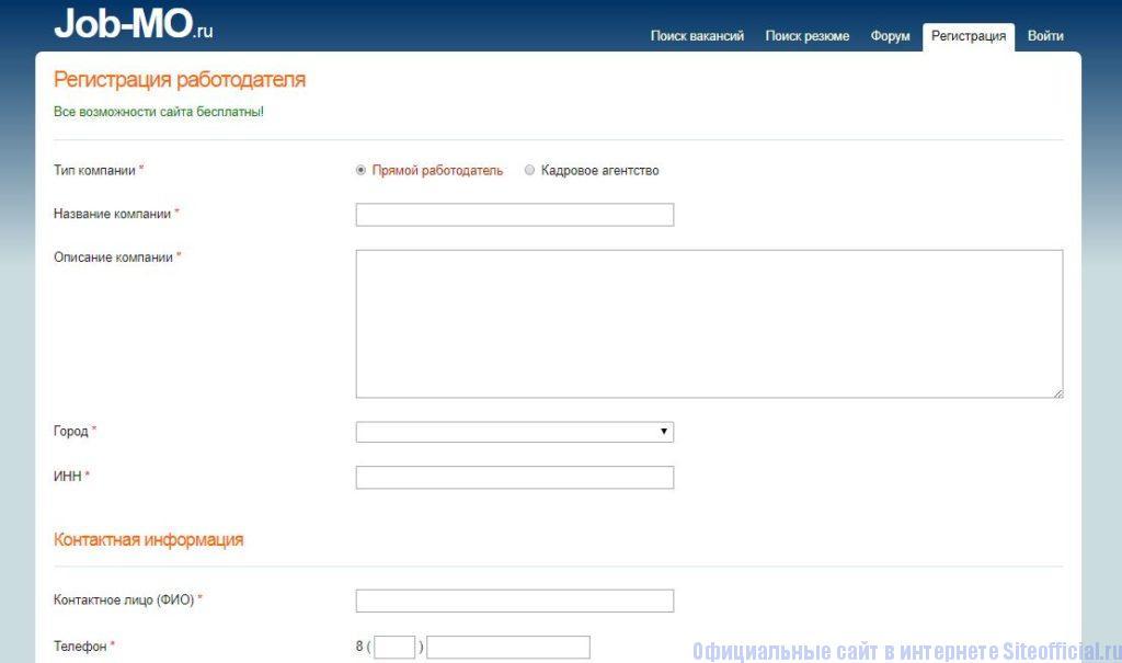 Регистрация работодателя на Джоб Мо