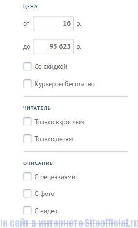 Интернет магазин Лабиринт - Параметры поиска