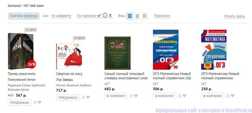 Каталог товаров в интернет магазине Лабиринт