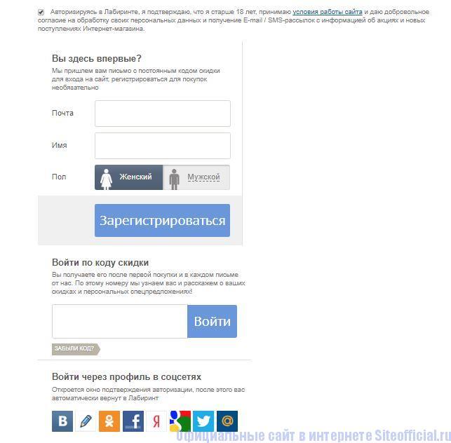 Регистрация на официальном сайте Лабиринт