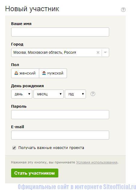 Регистрация на Махнем.ру