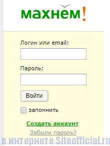Вход в аккаунт Махнем.ру