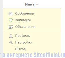 Вкладки на Махнем.ру