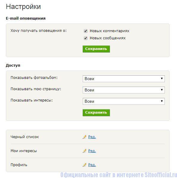 Махнем.ру - Настройки