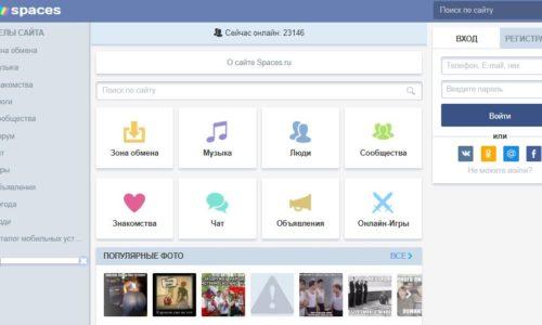 Социальная сеть Спакес