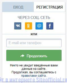Регистрация на Спакес