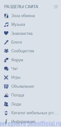 Спакес - Разделы сайта