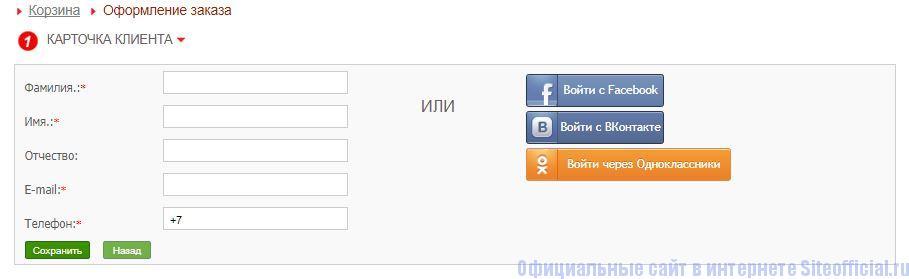 Оформление заказа на официальном сайте Спортград
