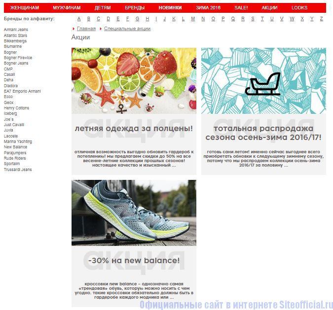 Интернет магазин Спортград - Акции