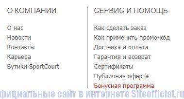 Вкладки на официальном сайте Спортград