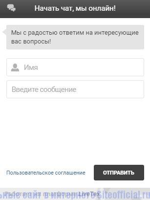 Официальный сайт Спортград - Форма обратной связи