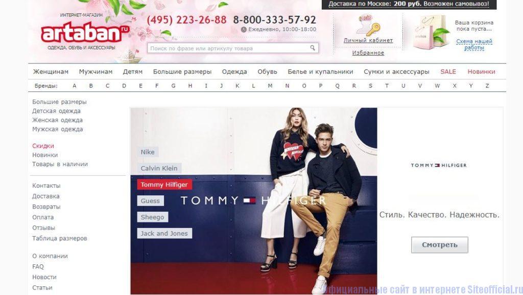 Артабан интернет магазин официальный сайт
